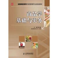 【二手书8成新】商品学基础与实务 庞日新 人民邮电出版社