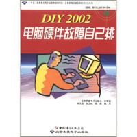 正版包票 DIY 2001电脑硬件故障自己排(附CD-ROM光盘1张) 肖天贵,胡玉林,张胜 北京希望电子出版社 978