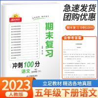 阳光同学期末复习100分五年级下册语文部编人教版2021新版15天冲刺100分