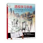 透视学习手册:从观察到绘画---西方经典美术技法译丛-W