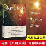 来不及说再见的青春【电影《八月未央》青春故事集】