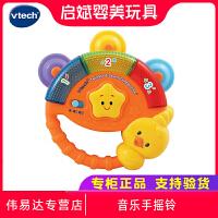 VTech伟易达音乐手摇铃 婴儿儿童玩具音乐摇铃 宝宝摇铃玩具