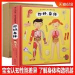 你好身体立体书我们的身体儿童3d翻翻书3-6岁身体认知自我保护幼儿科普内脏器官骨骼系统绘本孩子的本生理启蒙书赠反复贴纸
