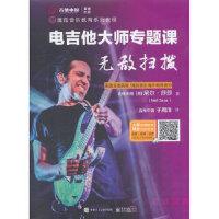 电吉他大师专题课:无敌扫拨 【正版书籍】
