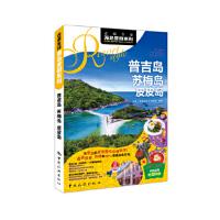 走遍全球-普吉岛 苏梅岛 皮皮岛,日本《走遍全球》,徐华,中国旅游出版社,9787503261879