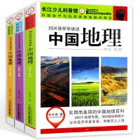 刘兴诗爷爷讲述地理 升级版给孩子讲的中国地理少儿科普图画书青少版 儿童地理百科大全6-9-12岁中小学生课外书必读世界