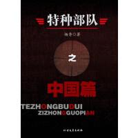 特种部队之中国篇(电子书)