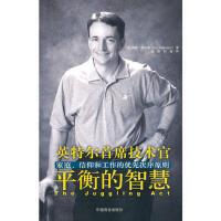 【二手书8成新】平衡的智慧 (美)基辛格 ,高路,杜霞 中国商业出版社
