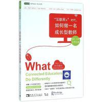 """""""互联网+""""时代,如何做一名成长型教师 中国青年出版社"""