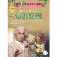 当天发货正版 360度全景探秘 不可思议的惊世发现 李阳 天津科学技术出版社 9787530869857中图文轩
