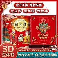好多好多超全超酷的交通工具立体书3-6岁立体书儿童3d立体书翻翻书7-10岁百科全书儿童3-6岁小车迷海陆空小汽车飞机工