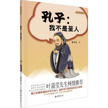 孔子:我不是圣人(pdf+txt+epub+azw3+mobi电子书在线阅读下载)