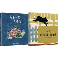 张宁原创布艺图画书(一只特立独行的猪+乌龟一家去看海)