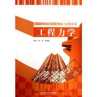 【正版二手书9成新左右】工程力学 刘宇,姜雄基 北京理工大学出版社