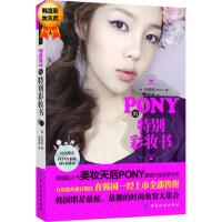 【二手书8成新】PONY的特别彩妆书 配送光碟 朴惠��(PONY) 中国纺织出版社