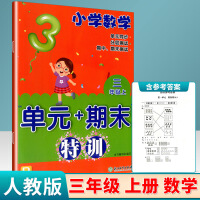 小学数学单元+期末特训 三年级上册 人教版