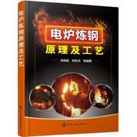电炉炼钢原理与工艺 邱绍岐,祝桂华 化学工业出版社