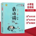 名师精解・小学生必背古诗词75+80首(全彩版)