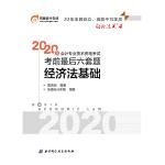 东奥初级会计2020 轻松过关4 2020年会计专业技术资格考试考前最后六套题 经济法基础 轻四