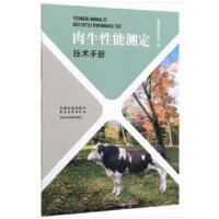 肉牛性能测定技术手册
