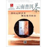 【R6】云南普洱茶(冬 2014) 云南科技出版社 云南科技出版社 9787541689147