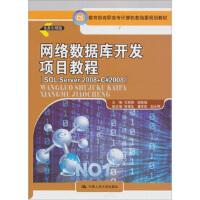 网络数据库开发项目教程/SQL Server 2008+ C#2008/教育部高职高专计算机教指委规划教材,0,中国人