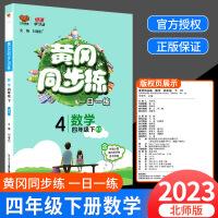 黄冈同步练四年级下册数学北师版2021新版万向思维北师大版