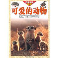 奇趣动物丛书―可爱的动物
