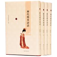 历代闺秀词话(全四册)