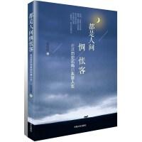 【二手书8成新】都是人间惆怅客:走进历史名角的失意人生 沈明明 中国文史出版社