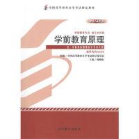 【正版二手书9成新左右】 学前教育原理(2014年版自学考试教材 韩映红 高等教育出版社