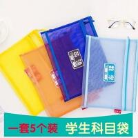 学生文件袋A4尼龙网纱透明科目袋课本分类书袋语数英试卷袋学科袋