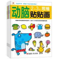 4册小红花动脑贴贴画2-3岁 宝宝幼儿童贴纸书籍反复贴益智力开发幼儿手工书动脑贴贴画2~3岁大全儿童智力开发书籍我来贴