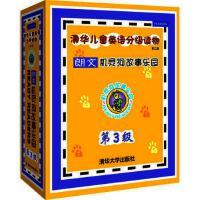 【旧书二手书9成新】清华儿童英语分级读物:机灵狗故事乐园第3级(配光盘)(第二版) Modern Curriculum