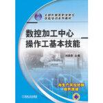 数控加工中心操作工基本技能 刘欣欣 机械工业出版社 9787111388296