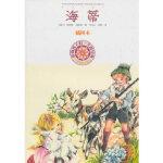 海蒂,(瑞士)施皮里,司马仝,王霹,人民文学出版社,9787020080526