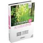 大学英语四级美文晨读120篇(纯正美音版+光盘)