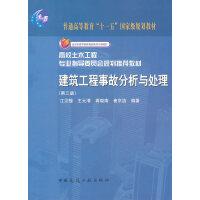 【正版二手书9成新左右】建筑工程事故分析与处理(第三版 江见鲸 中国建筑工业出版社