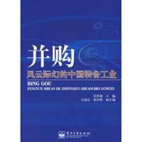 【正版二手书9成新左右】并购-风云际幻的中国装备工业 任洪斌 电子工业出版社