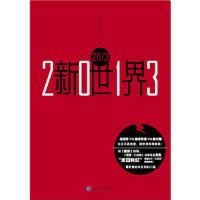 2013新世界,玄色,长江出版社【质量保障放心购买】