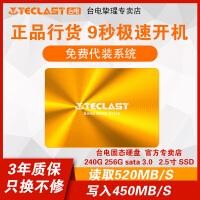 台电固态硬盘256G 240G SSD2.5寸笔记本台式机电脑硬盘SATA3.0