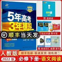 2021版5年高考3年模拟高中语文专项阅读必修下册 阅读专项人教版 高中语文全解全练五三同步练习册