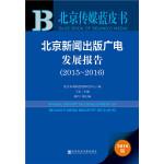 北京传媒蓝皮书:北京新闻出版广电发展报告(2015-2016)