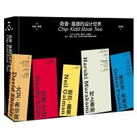 奇普・基德的设计世界:关于村上春树、奥尔罕・帕慕克、尼尔・盖曼、伍迪・艾伦等作家的书籍设计故事