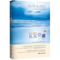 【正版二手书9成新左右】瓦尔登湖(珍藏本 朗读者朗读书目 (美)梭罗 中国三峡出版社