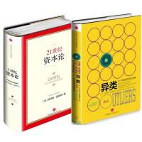 21世纪资本论+异类(共2册)