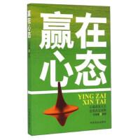 【正版二手书9成新左右】赢在心态 马银春 中国商业出版社