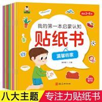 我的第一本启蒙认知贴纸书全套8册 适合2-5岁幼儿益智游戏书 3-6岁儿童早教益智游戏书幼儿园宝宝贴贴画绘本图画书贴纸