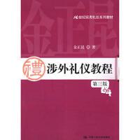 【正版二手书9成新左右】涉外礼仪教程(第三版( 金正昆 中国人民大学出版社