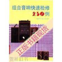 【二手旧书9成新】组合音响快速检修250例_黄学华,毛少真编